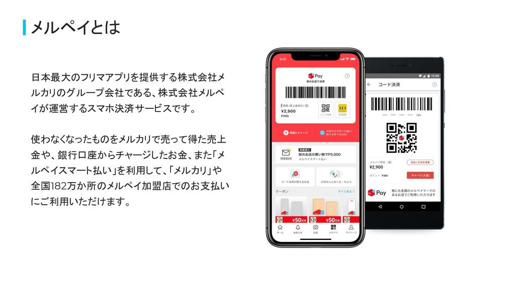 メルペイとは 日本最大のフリマアプリを提供する株式会社メ ルカリのグループ会社である、株式会社...