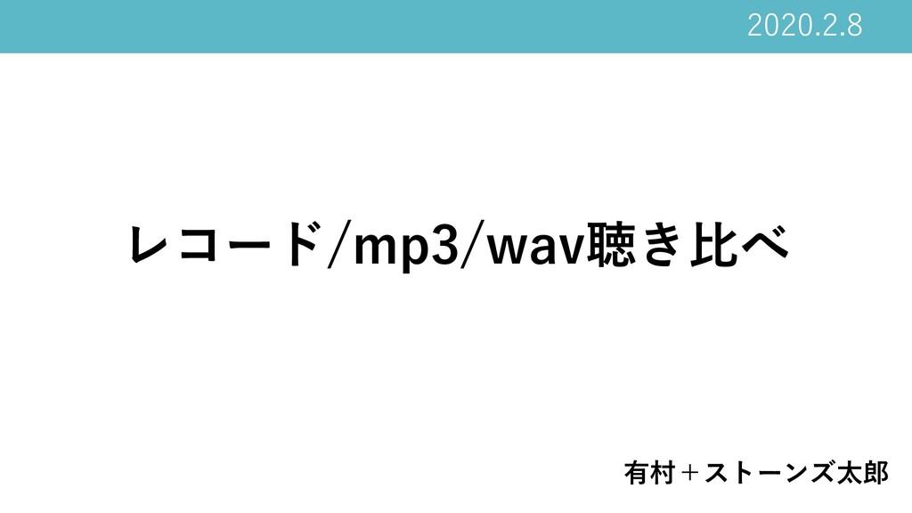 有村+ストーンズ太郎 2020.2.8 レコード/mp3/wav聴き⽐べ