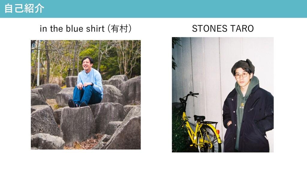 in the blue shirt (有村) ⾃⼰紹介 STONES TARO