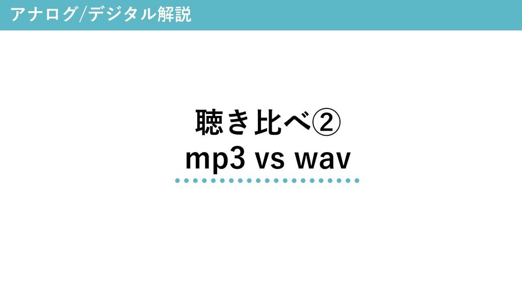 アナログ/デジタル解説 聴き⽐べ② mp3 vs wav