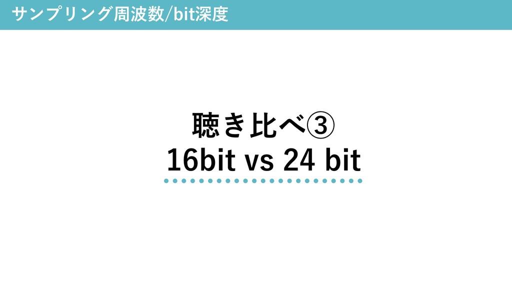 サンプリング周波数/bit深度 聴き⽐べ③ 16bit vs 24 bit