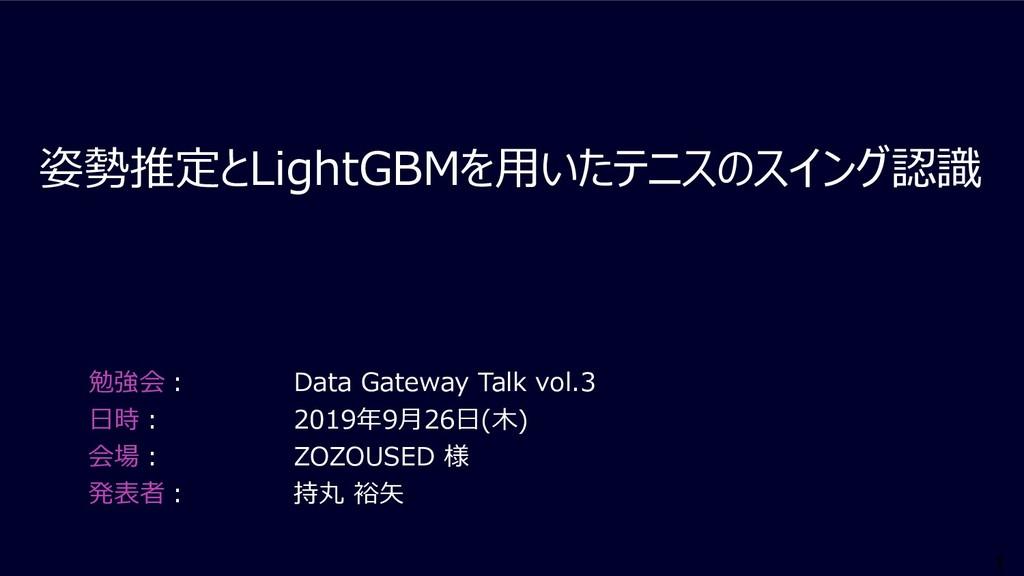 1 姿勢推定とLightGBMを⽤いたテニスのスイング認識 勉強会︓ Data Gateway...
