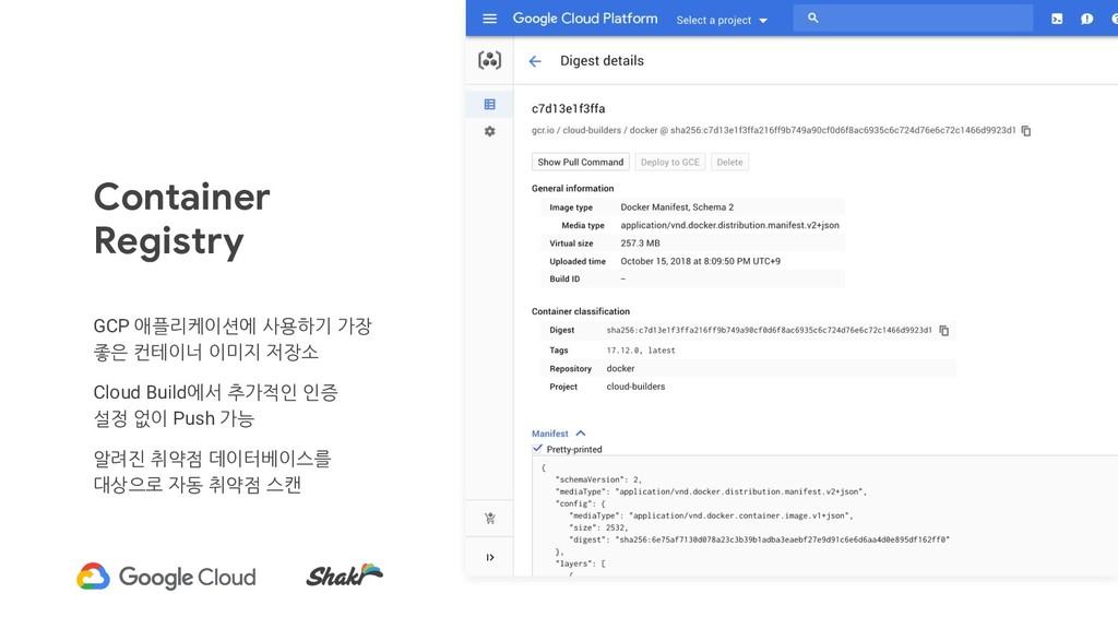 Container Registry GCP 애플리케이션에 사용하기 가장 좋은 컨테이너 ...