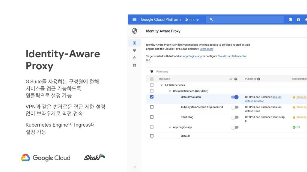 Identity-Aware Proxy G Suite를 사용하는 구성원에 한해 서비스를...
