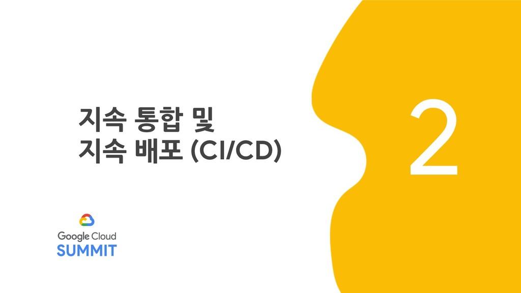 2 지속 통합 및 지속 배포 (CI/CD)