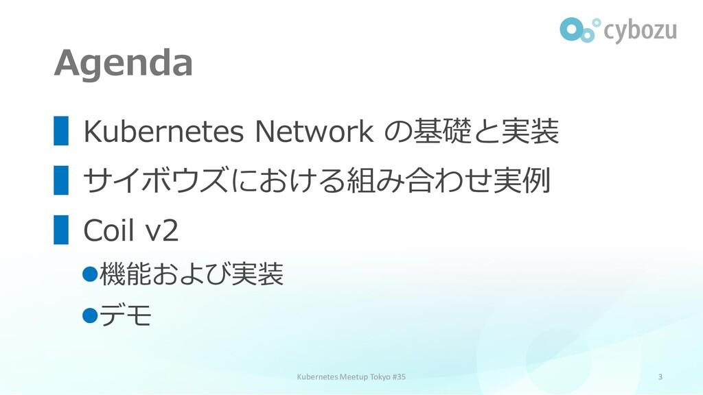 Agenda 3 ▌Kubernetes Network の基礎と実装 ▌サイボウズにおける組...