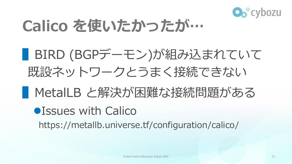 Calico を使いたかったが… 21 ▌BIRD (BGPデーモン)が組み込まれていて 既設...