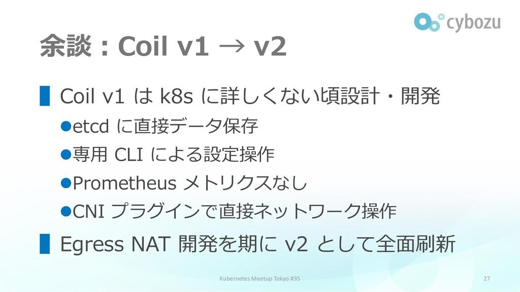 余談:Coil v1 → v2 27 ▌Coil v1 は k8s に詳しくない頃設計・開発 ...
