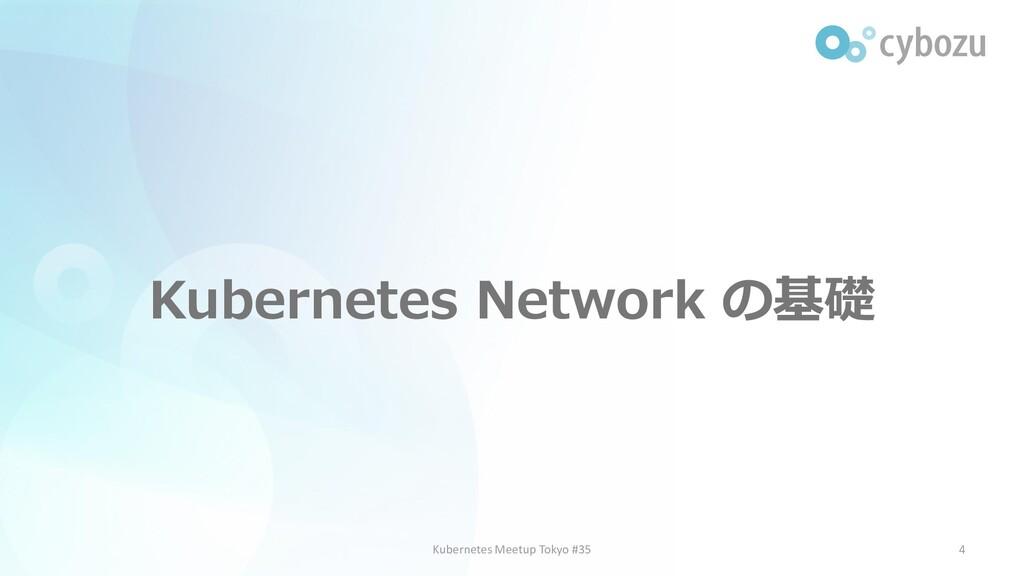 Kubernetes Network の基礎 4 Kubernetes Meetup Toky...