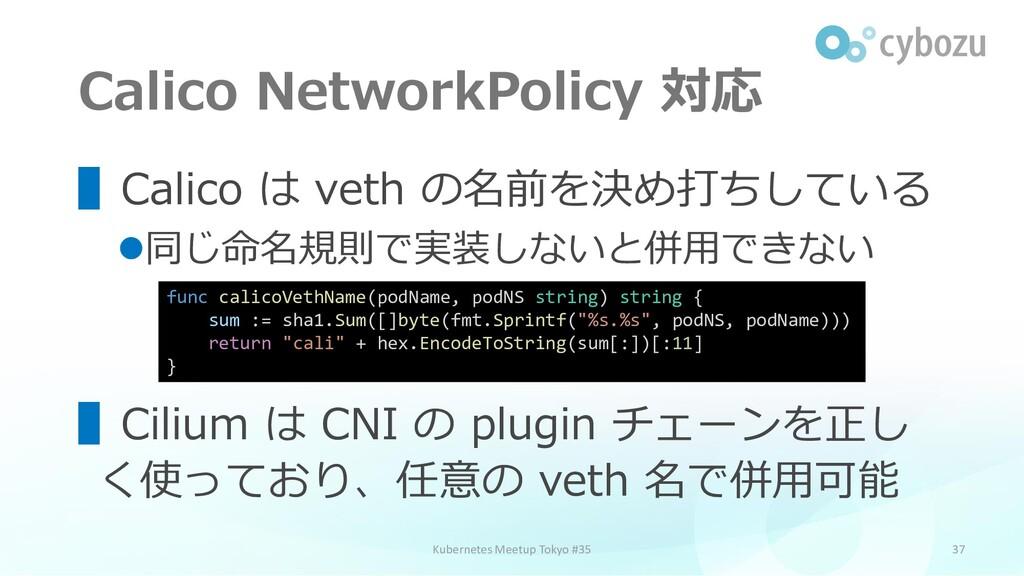 Calico NetworkPolicy 対応 37 ▌Calico は veth の名前を決...