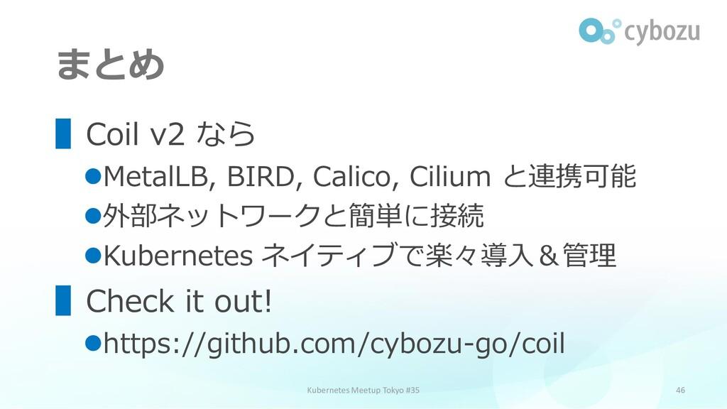 まとめ 46 Kubernetes Meetup Tokyo #35 ▌Coil v2 なら ...