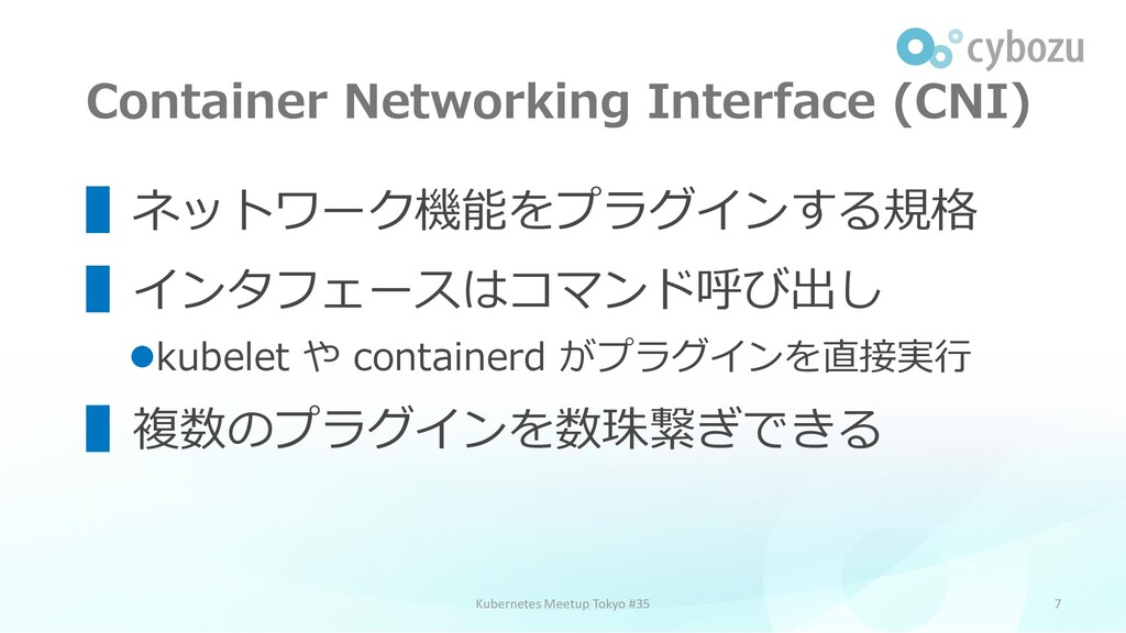Container Networking Interface (CNI) 7 ▌ネットワーク機...