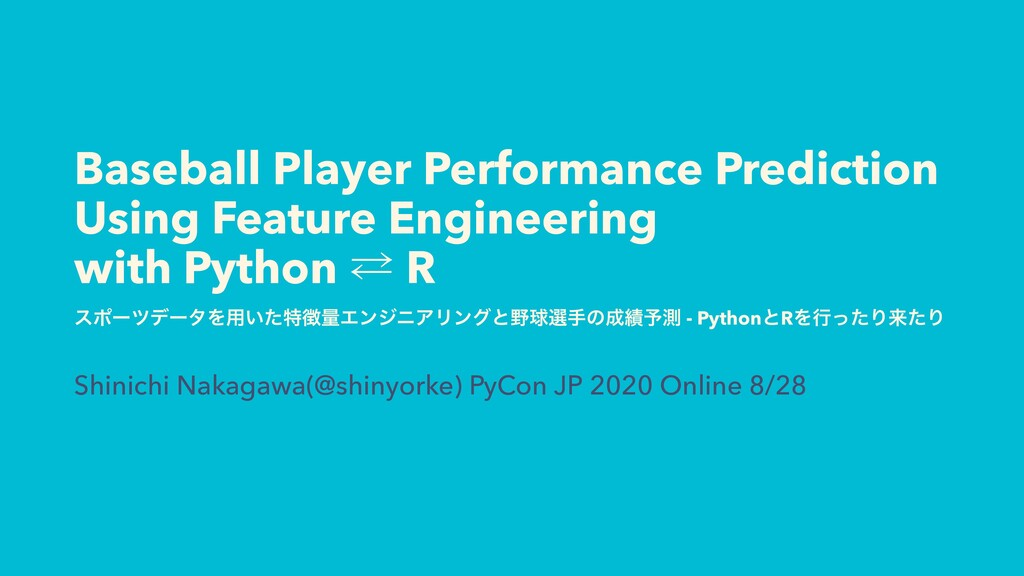 Baseball Player Performance Prediction Using Fe...