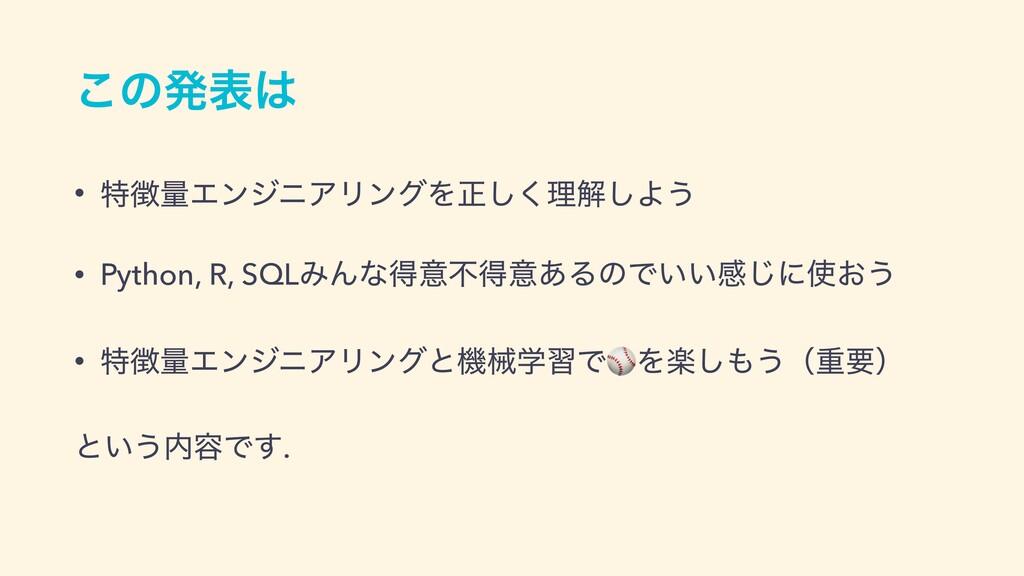 ͜ͷൃද • ಛྔΤϯδχΞϦϯάΛਖ਼͘͠ཧղ͠Α͏ • Python, R, SQLΈΜ...