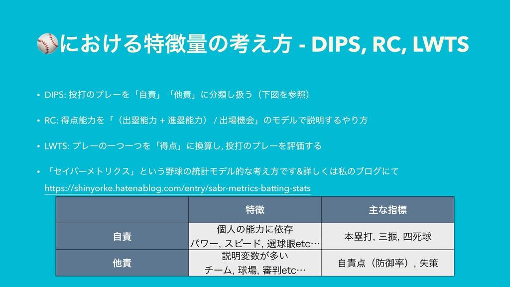 ⚾ʹ͓͚Δಛྔͷߟ͑ํ - DIPS, RC, LWTS • DIPS: ଧͷϓϨʔΛʮࣗ...