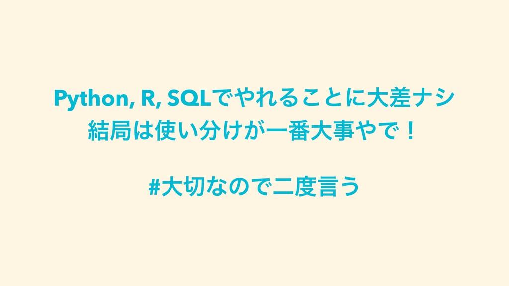 Python, R, SQLͰΕΔ͜ͱʹେࠩφγ ݁ہ͍͚͕Ұ൪େͰʂ #େͳͷ...