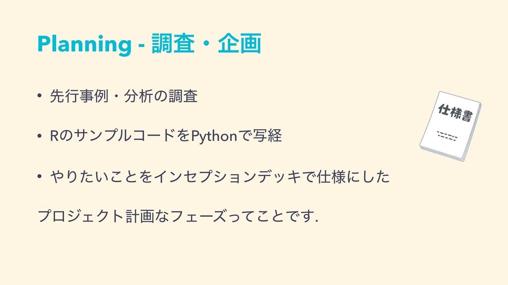 Planning - ௐࠪɾاը • ઌߦྫɾੳͷௐࠪ • RͷαϯϓϧίʔυΛPytho...
