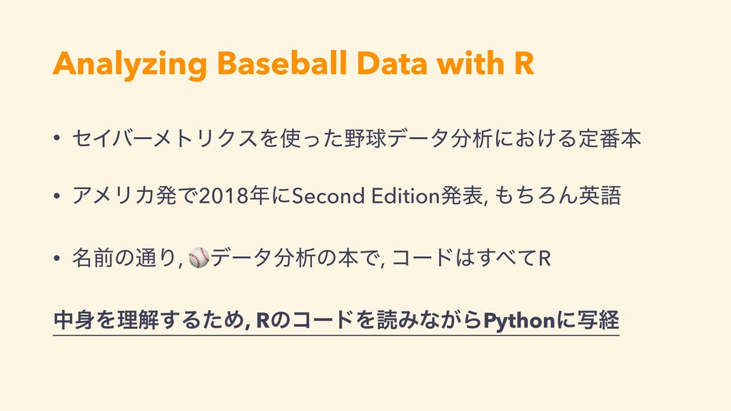 Analyzing Baseball Data with R • ηΠόʔϝτϦΫεΛ࢖ͬͨ໺...