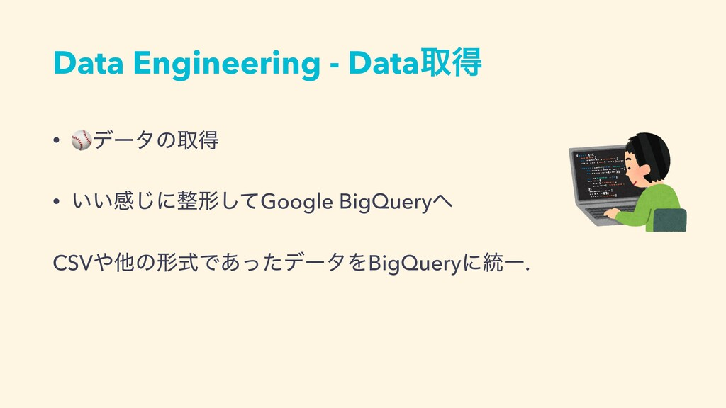 Data Engineering - Dataऔಘ • ⚾σʔλͷऔಘ • ͍͍ײ͡ʹ੔ܗͯ͠...