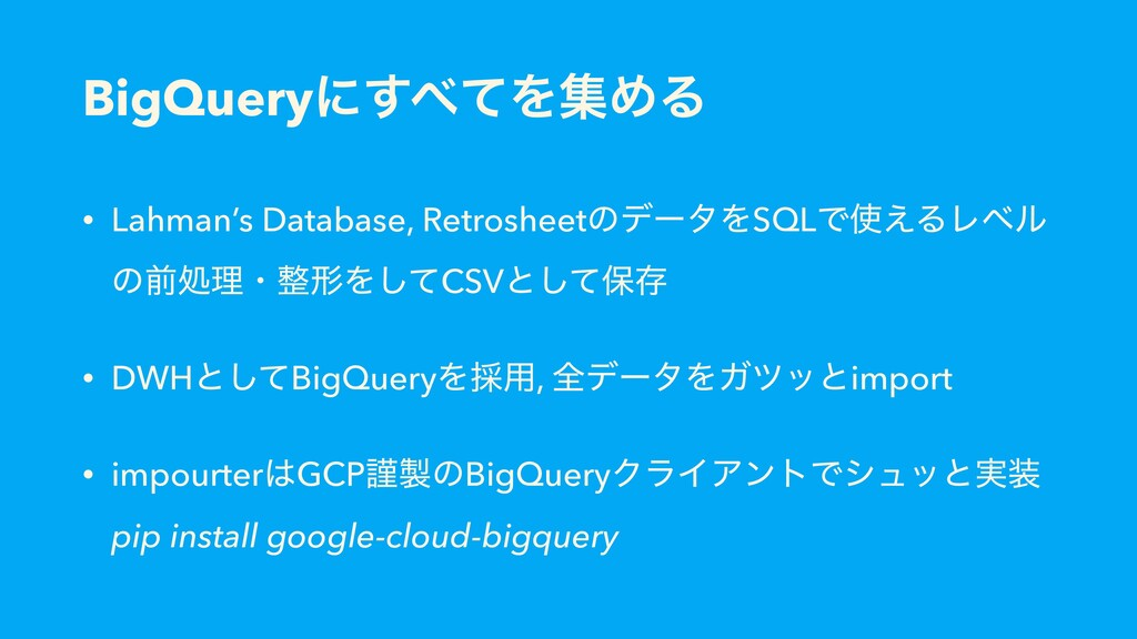 BigQueryʹ͢΂ͯΛूΊΔ • Lahman's Database, Retroshee...