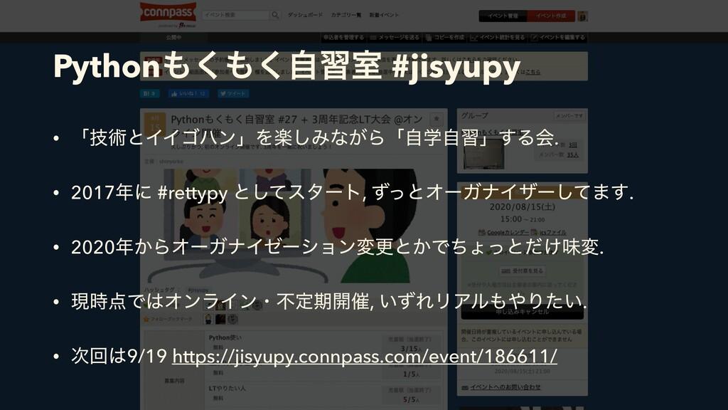 Pythonࣗ͘͘शࣨ #jisyupy • ʮٕज़ͱΠΠΰϋϯʯΛָ͠Έͳ͕Βʮֶࣗࣗश...