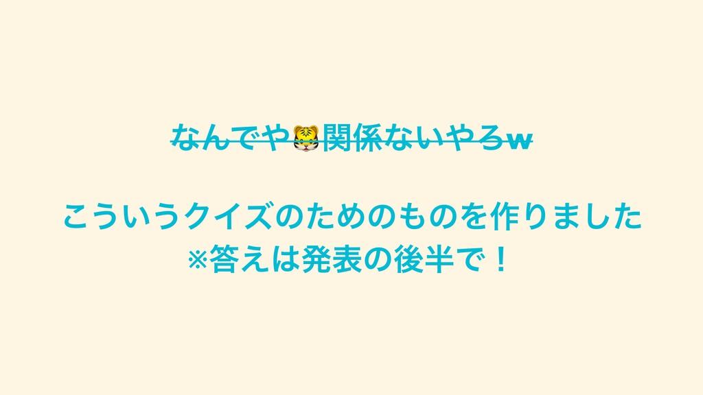 ͳΜͰ#ؔͳ͍Ζw ͜͏͍͏ΫΠζͷͨΊͷͷΛ࡞Γ·ͨ͠ ※͑ൃදͷޙͰʂ