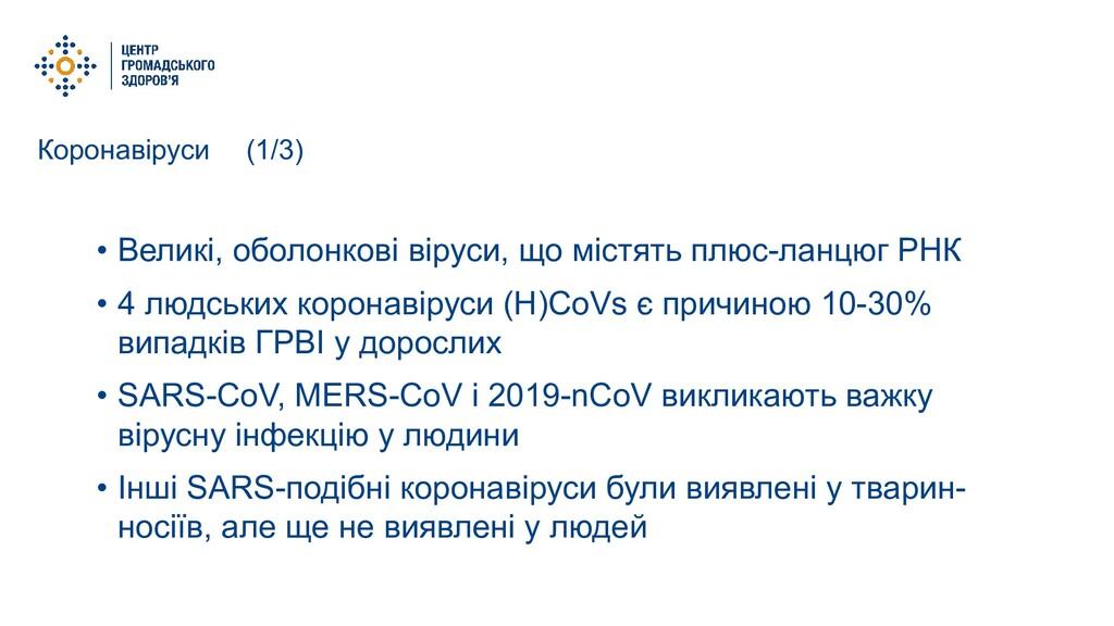 Коронавіруси (1/3) • Великі, оболонкові віруси,...