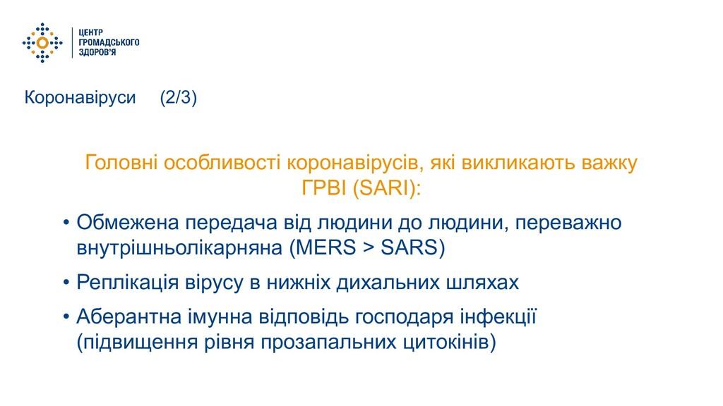 Коронавіруси (2/3) Головні особливості коронаві...