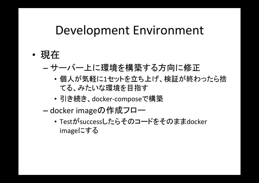 Development Environment • 現在 –サーバー上に環境を構築する方向...