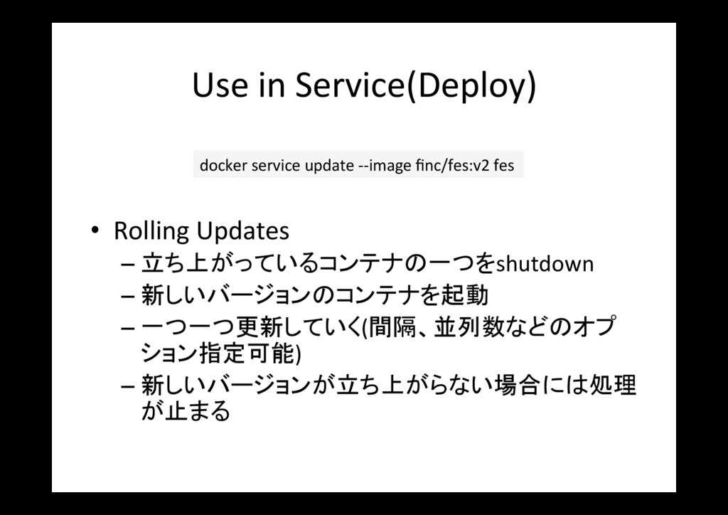 Use in Service(Deploy) • Rolling Updates –立ち上...