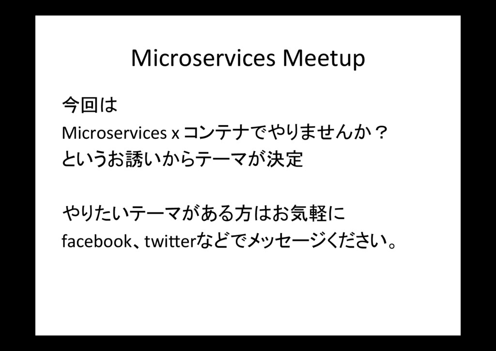 Microservices Meetup 今回は Microservices x コンテナでや...
