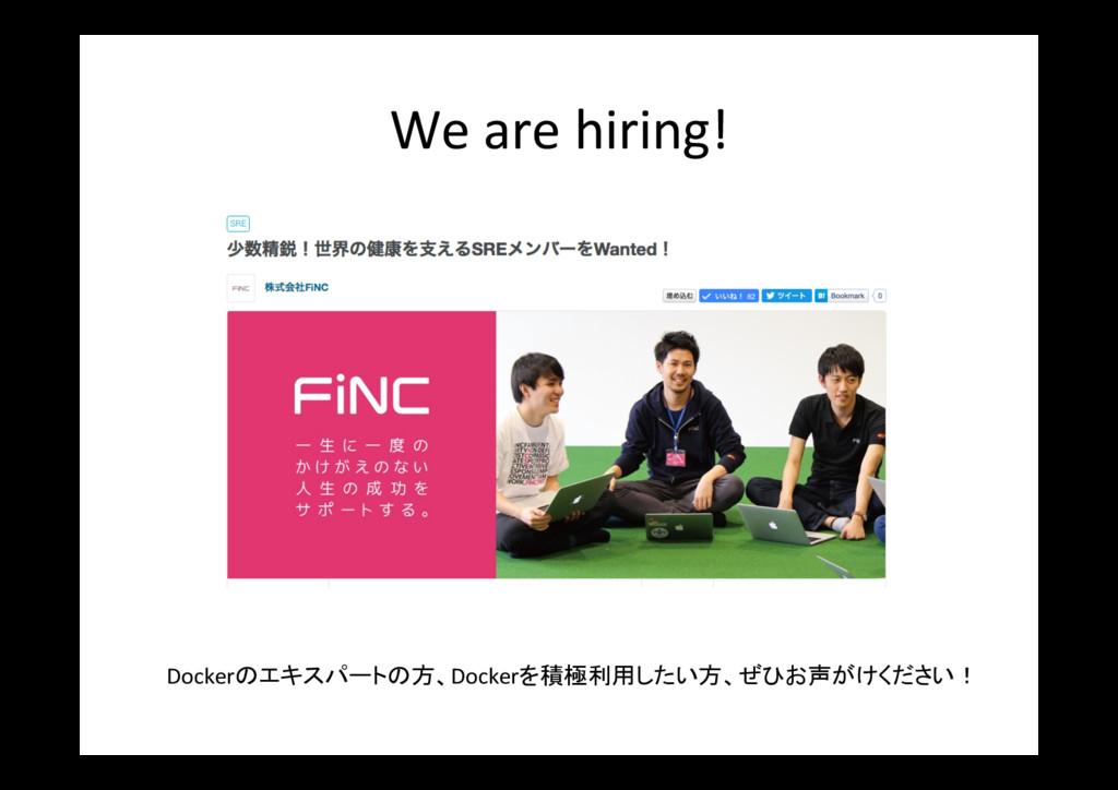 We are hiring! Dockerのエキスパートの方、Dockerを積極利用したい方、...