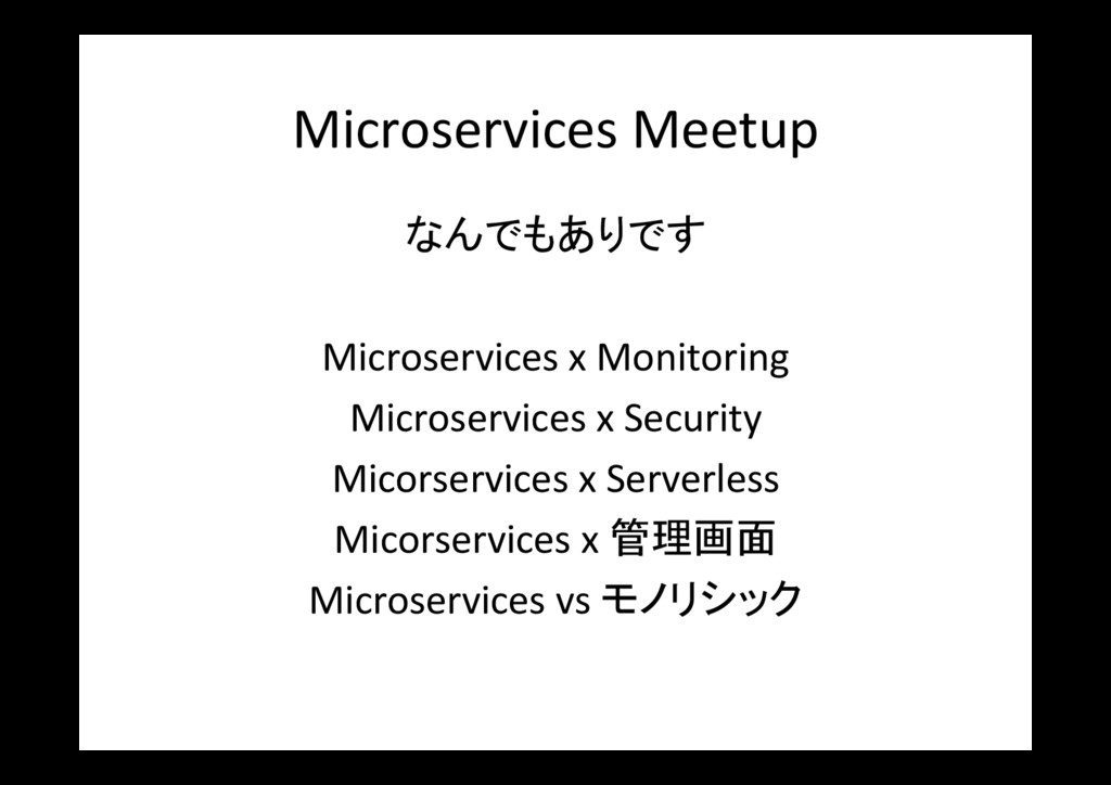 Microservices Meetup なんでもありです Microservices x M...