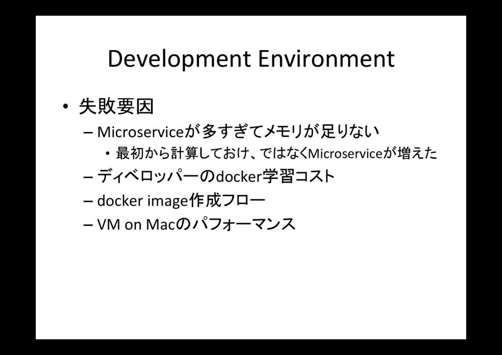 Development Environment • 失敗要因 –Microserviceが...