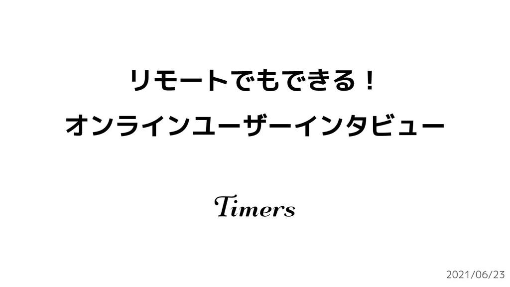 リモートでもできる! オンラインユーザーインタビュー 2021/06/23