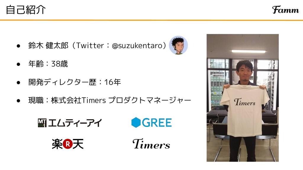 自己紹介 ● 鈴木 健太郎(Twitter:@suzukentaro) ● 年齢:38歳 ● ...