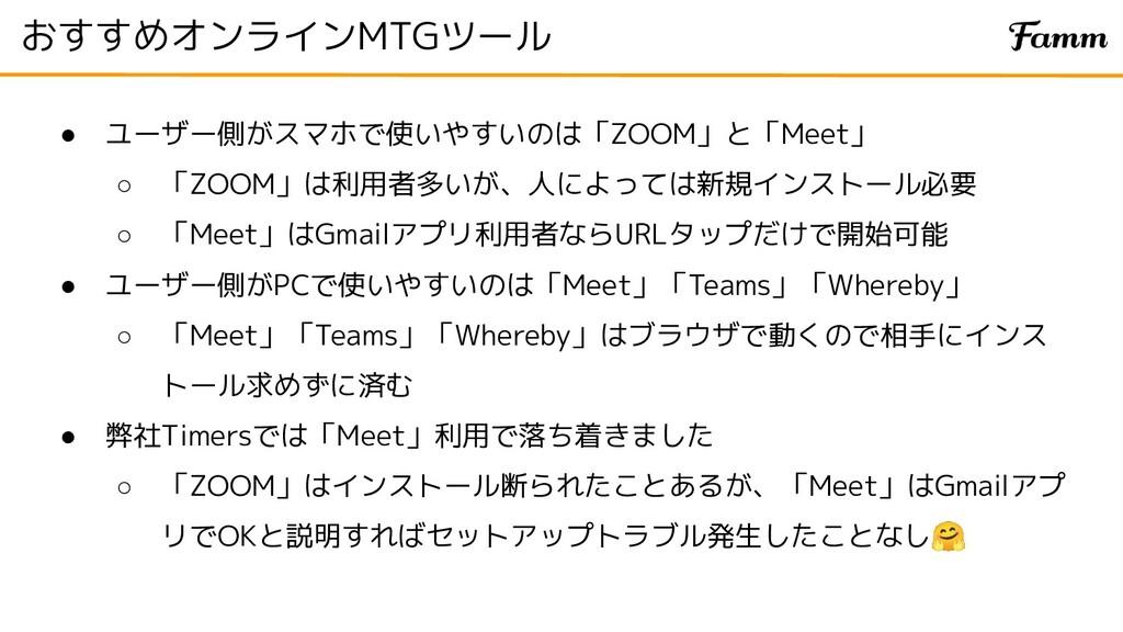 おすすめオンラインMTGツール ● ユーザー側がスマホで使いやすいのは「ZOOM」と「Meet...