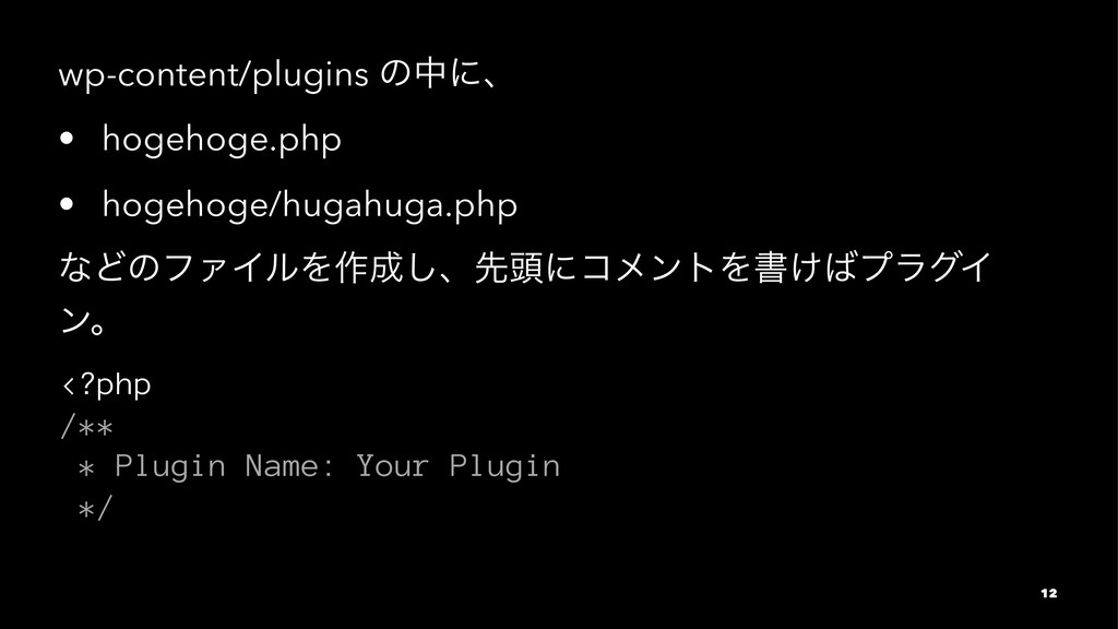wp-content/plugins ͷதʹɺ • hogehoge.php • hogeho...