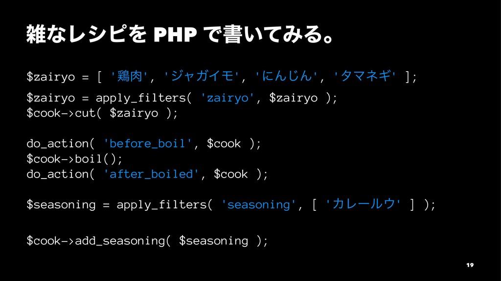 ͳϨγϐΛ PHP Ͱॻ͍ͯΈΔɻ $zairyo = [ 'ܲ', 'δϟΨΠϞ', '...