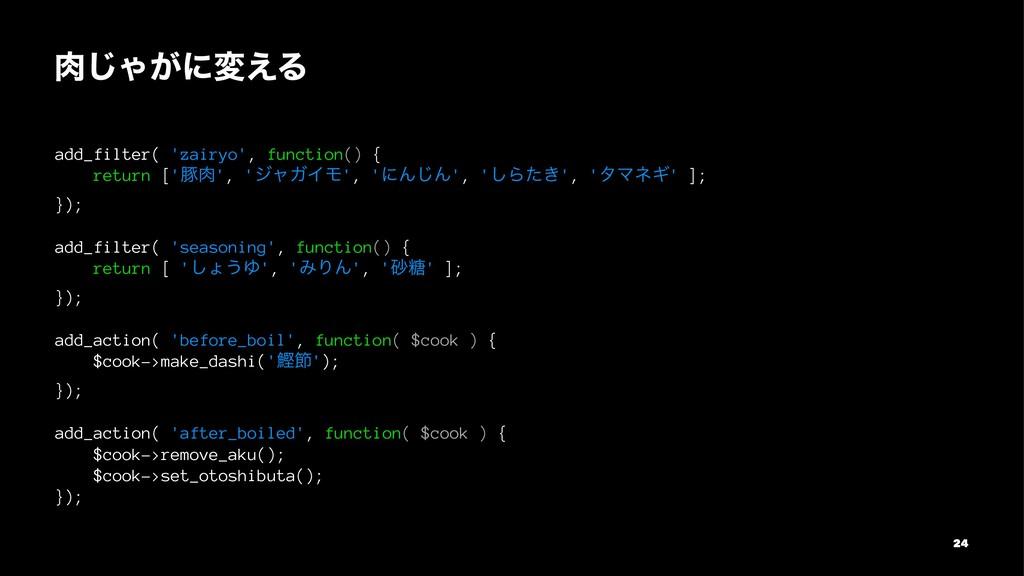 ͡Ό͕ʹม͑Δ add_filter( 'zairyo', function() { ret...