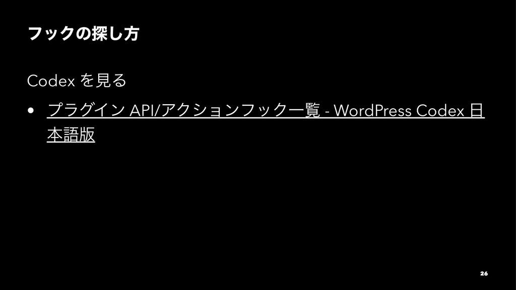ϑοΫͷ୳͠ํ Codex ΛݟΔ • ϓϥάΠϯ API/ΞΫγϣϯϑοΫҰཡ - Word...