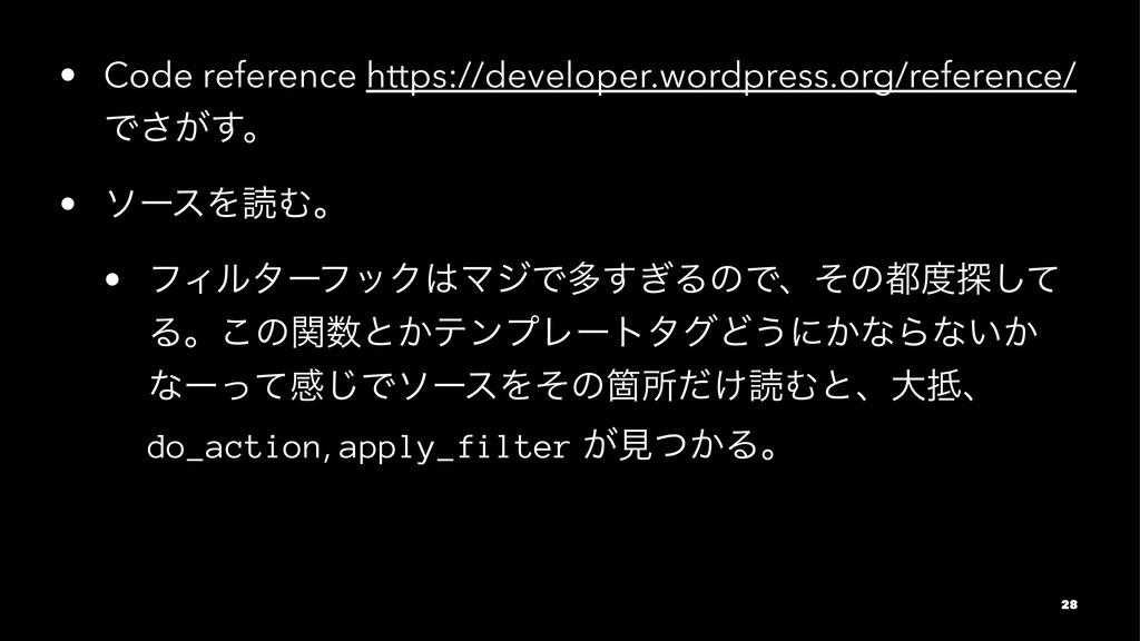 • Code reference https://developer.wordpress.or...