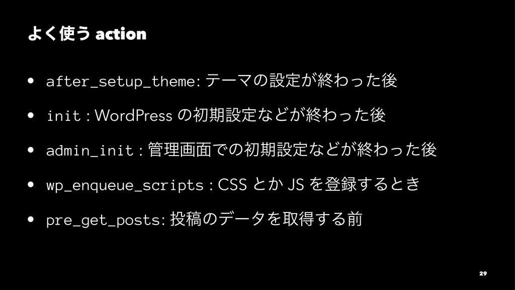 Α͘͏ action • after_setup_theme: ςʔϚͷઃఆ͕ऴΘͬͨޙ •...