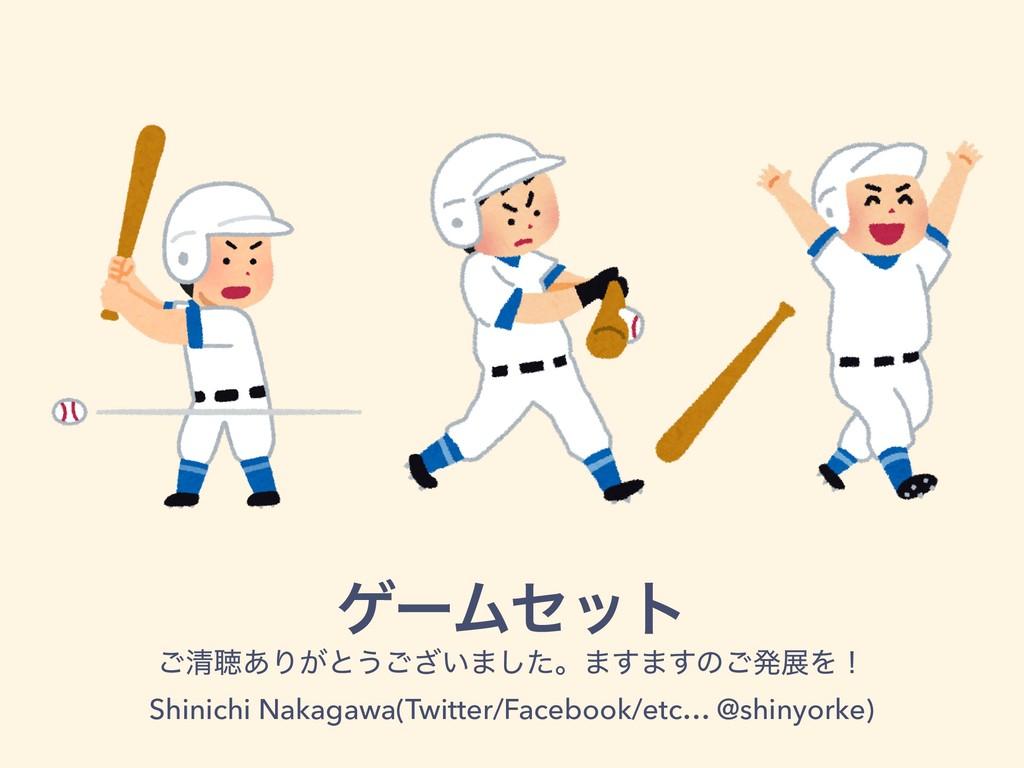 ήʔϜηοτ ͝ਗ਼ௌ͋Γ͕ͱ͏͍͟͝·ͨ͠ɻ·͢·͢ͷ͝ൃలΛʂ Shinichi Nakag...