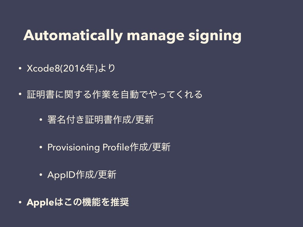 Automatically manage signing • Xcode8(2016೥)ΑΓ ...
