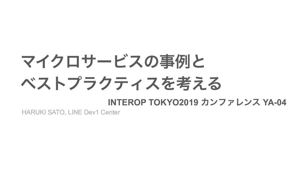 ϚΠΫϩαʔϏεͷྫͱ ϕετϓϥΫςΟεΛߟ͑Δ INTEROP TOKYO2019 Χϯ...