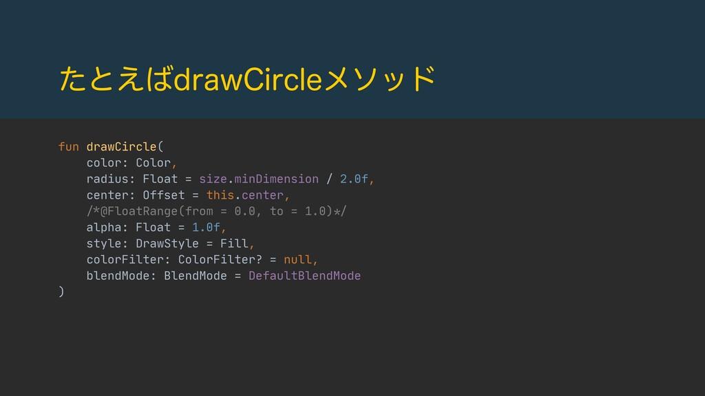 ͨͱ͑ESBX$JSDMFϝιου fun drawCircle(  color: Colo...
