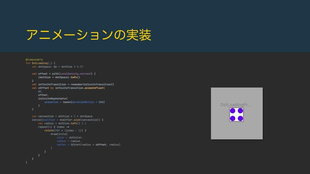 Ξχϝʔγϣϯͷ࣮ @Composable  fun DotLoading(…) {  va...