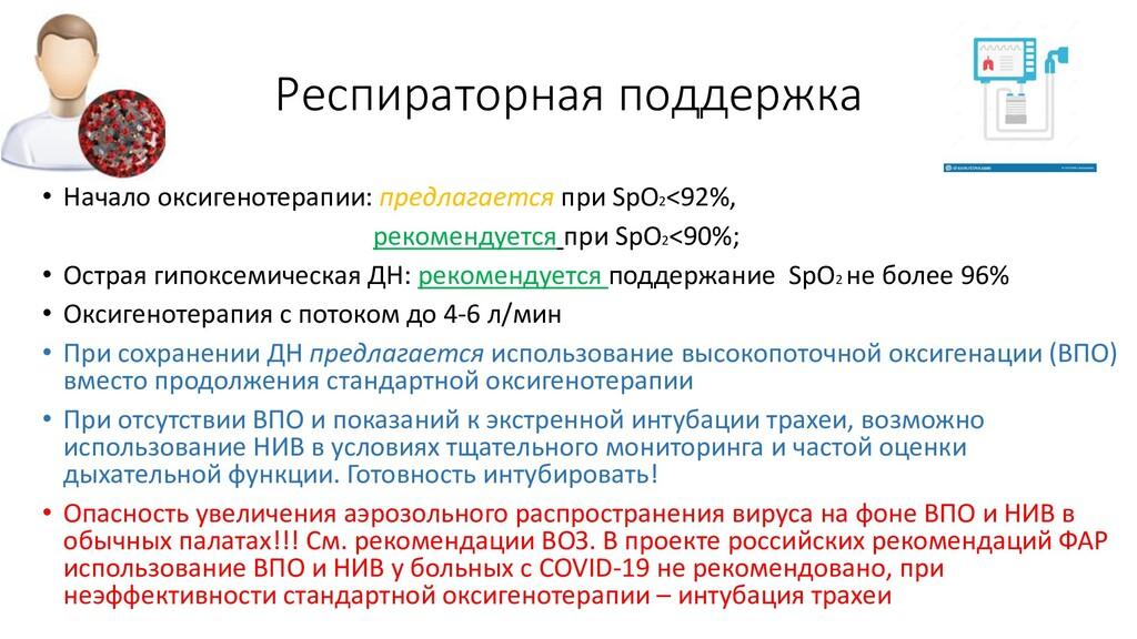 • Начало оксигенотерапии: предлагается при SpO2...