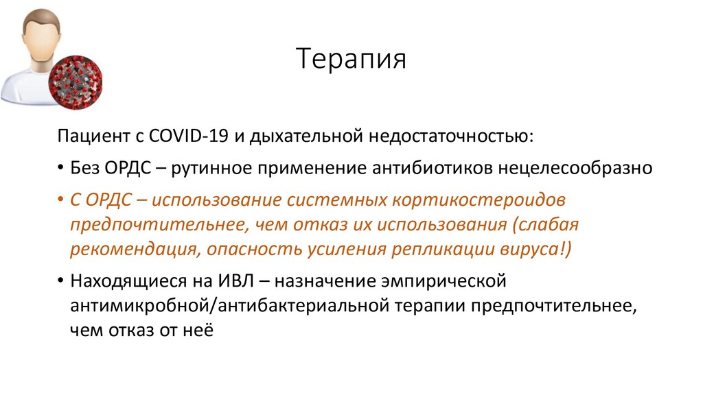 Пациент с COVID-19 и дыхательной недостаточност...